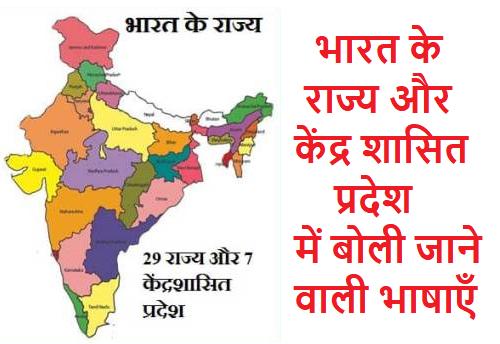 भारत के राज्य और केंद्र शासित प्रदेश में बोली जाने वाली भाषाएँ