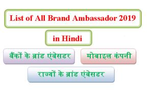 List of All Brand Ambassador 2019 in Hindi