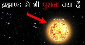 methuselah star in hindi