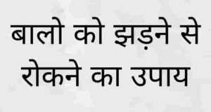 hair fall treatment in hindi