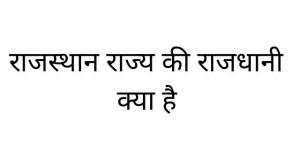 राजस्थान की राजधानी क्या है