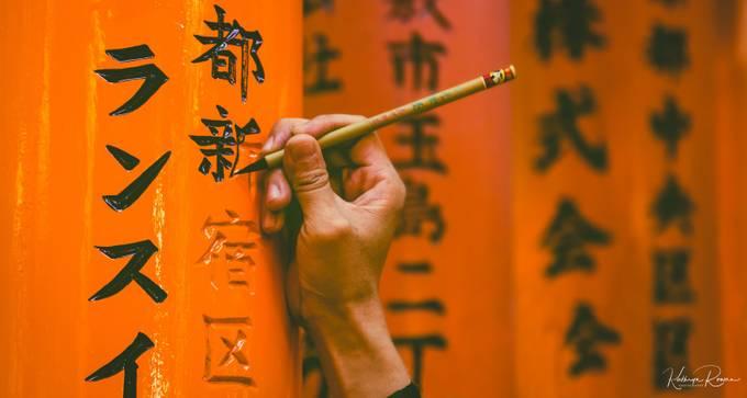 Kyoto by rowanke - Orange Tones Photo Contest
