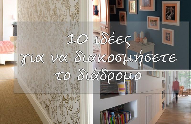 10 ιδέες για να διακοσμήσετε τον διάδρομο