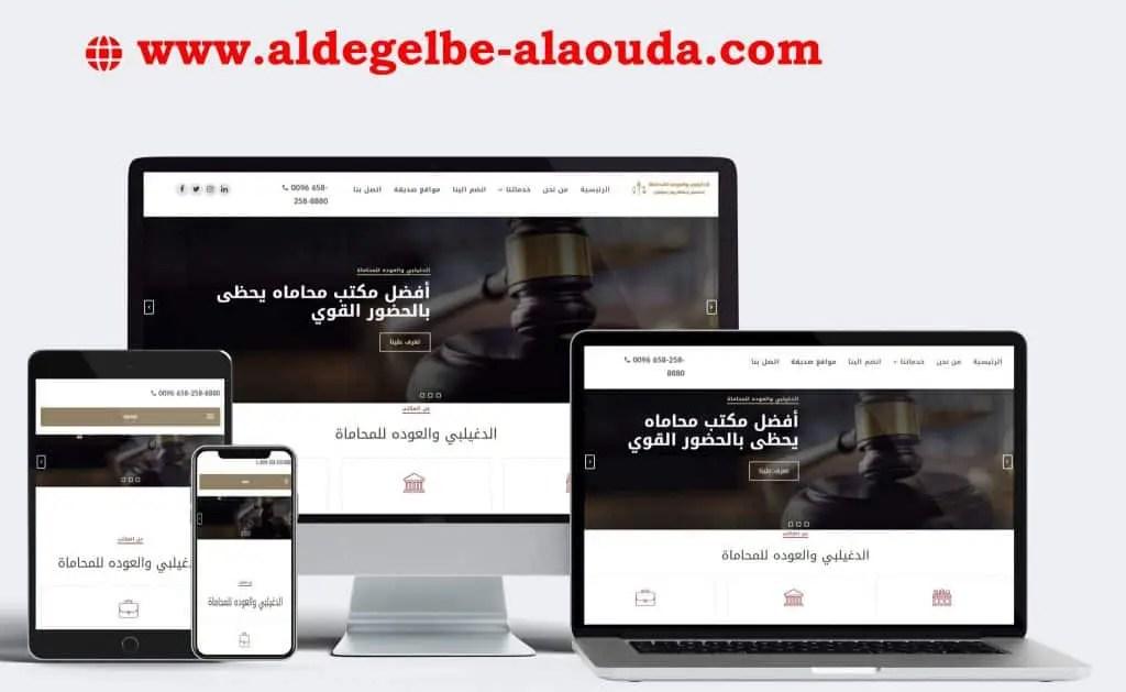 مكتب الدغيلبي و العودة للمحاماه - الدمام