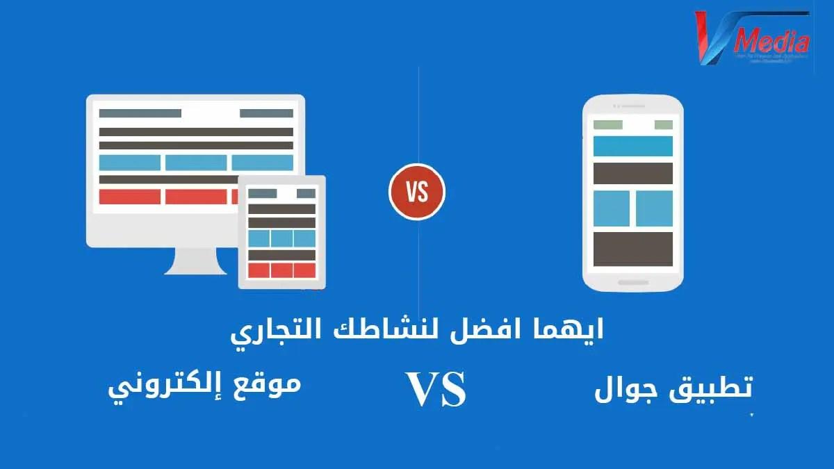 ايهما افضل لنشاطك التجاري موقع ام تطبيق جوال