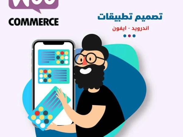 تصميم تطبيق جوال لمتجر ووكوميرس