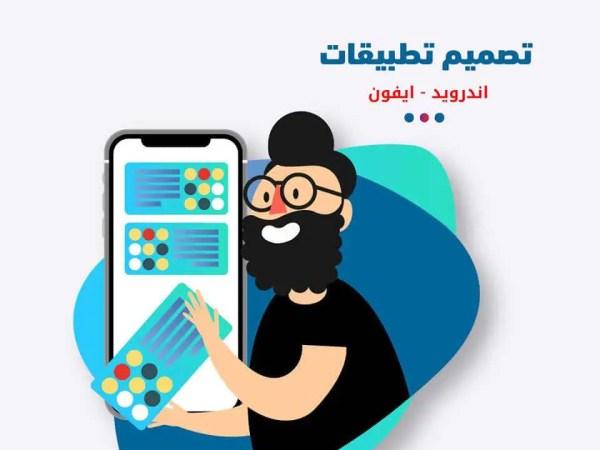 تصميم تطبيق جوال