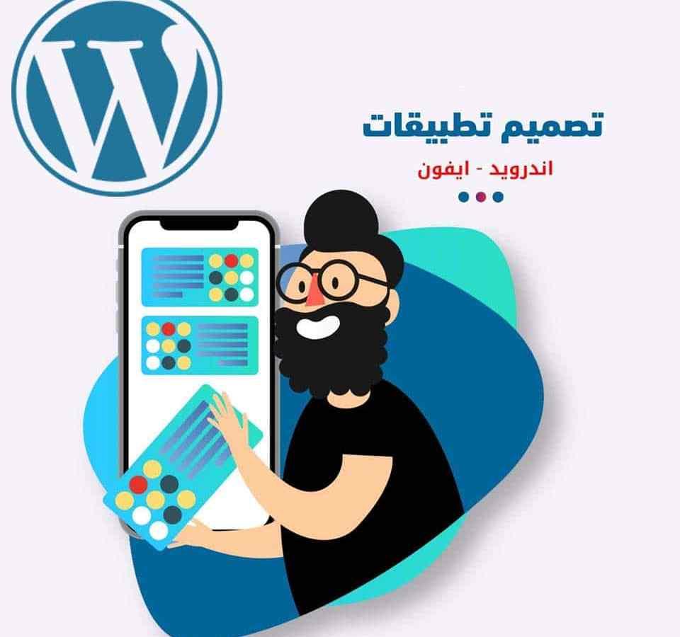 تصميم تطبيق جوال لموقع ووردبريس