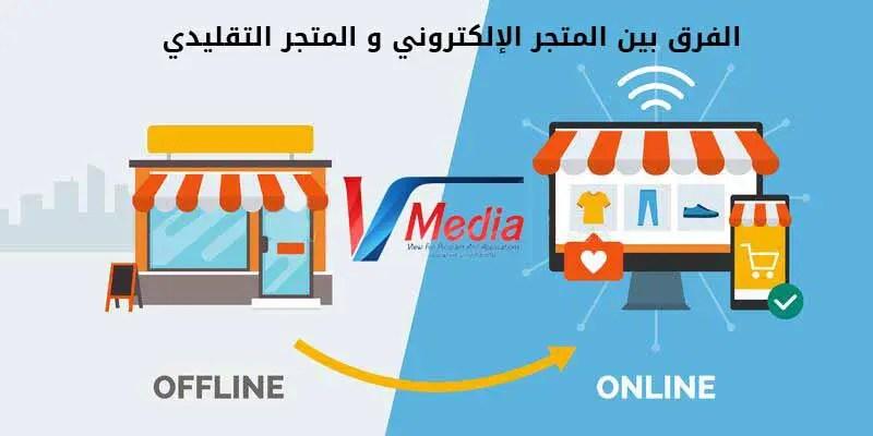 You are currently viewing الفرق بين المتجر الإلكتروني و المتجر التقليدي