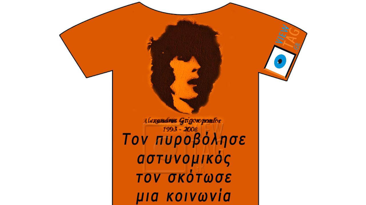 t-shirt-stories-alex-grigoropoulos-2016-viewtag