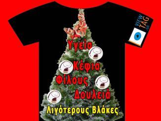 T-shirt Stories: To δέντρο των ευχών