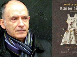 """""""Μετά τον Πόλεμο"""" του Ερβέ Λε Κορ - Βιβλιοπαρουσίαση"""