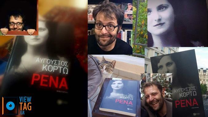 Αύγουστος Κορτώ : Ο φανατισμός είναι υπερβολικά ψυχοφθόρος