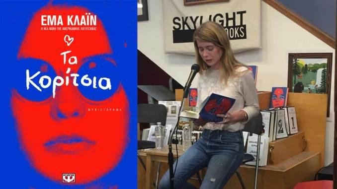 Τα κορίτσια, της Έμα Κλάιν - Βιβλίοπαρουσίαση