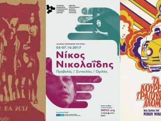 Νικολαΐδης: Τριήμερο αφιέρωμα
