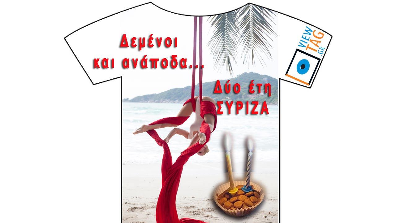 Stories: Χάπι Birthday ΣΥΡΙΖΑ