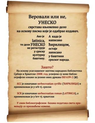 Унеско српски Отворено писмо Музеју Николе Тесле