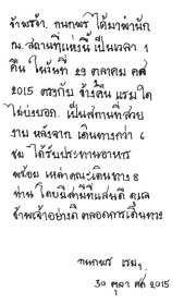 Numérisation_20151031
