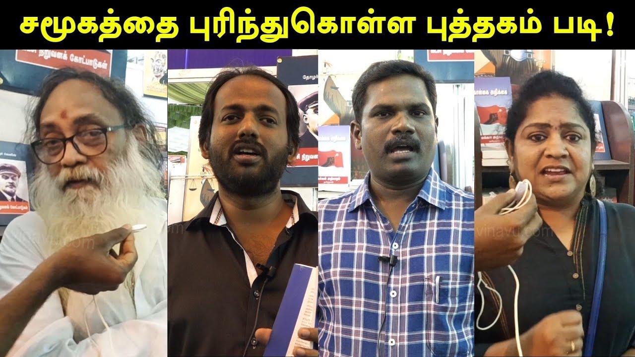 சமூகத்தை புரிந்துகொள்ள புத்தகம் படி ! | Chennai Book Fair – 2020 | புதிய நூல்கள் !