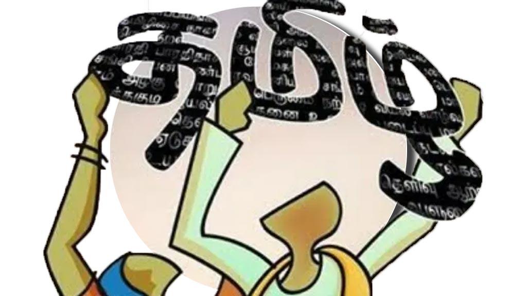 சர்வதேச தாய்மொழி தினம் : தாய்மொழி தமிழ் | வி.இ.குகநாதன்
