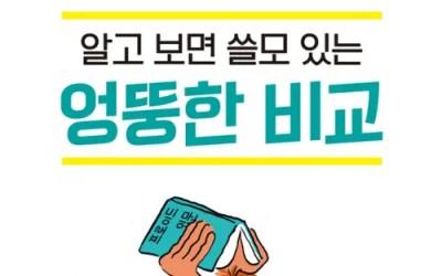 100 comparaisons stupides en coréen