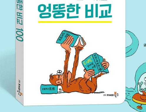 100 comparaisons en coréen