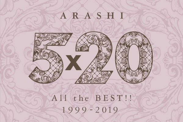 Arashi y su recopilatorio '5x20 All the best !! 1999-2019' segundo álbum este año que vende más de 1 millón de copias en una semana