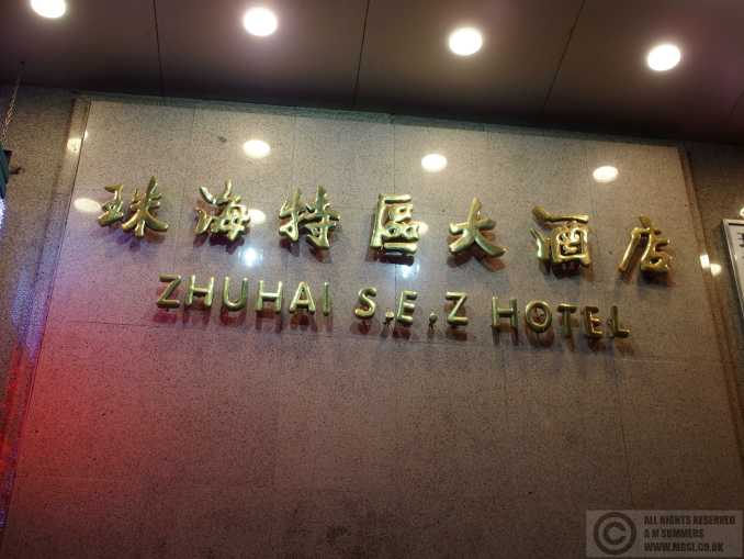 The snappily named Zhuhai Special Economic Zone Hotel