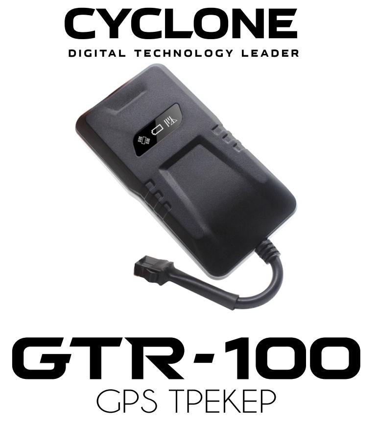 CYCLON_GTR-100_v