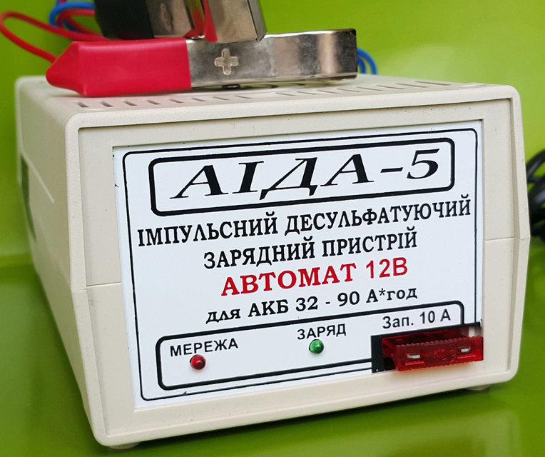 АІДА-5 — автоматичний десульфатуючий зарядний пристрій для 12В АКБ 32-90А*год