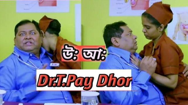 T Pay Dhar bengali adult web series