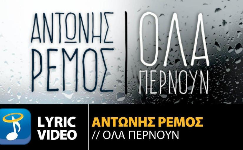 Music – Page 383 – ViralVideos gr – ελληνικά Viral Videos