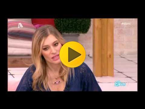 Το ατύχημα της Ζέτας on air στην Ελένη