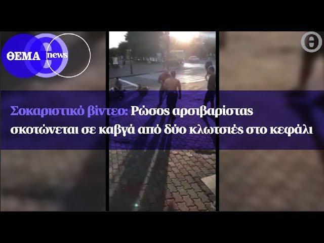 Σοκαριστικό βίντεο: Ρώσος αρσιβαρίστας σκοτώνεται σε καβγά από δύο κλωτσιές στο κεφάλι