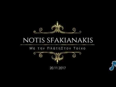 Notis Sfakianakis-Με την πλάτη στο τοίχο (Teaser 2017)