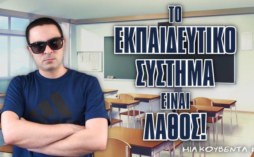 Το Εκπαιδευτικό Σύστημα Είναι Λάθος! (Μια Κουβέντα #5)