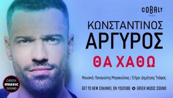 Youtube Greek Music 2018