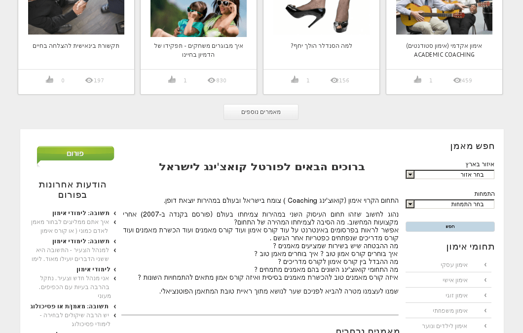 CTI Israel – Joomla Website