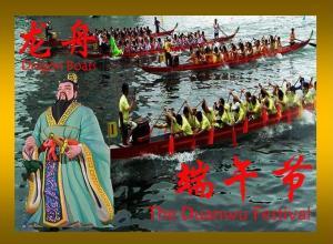 Duanwu Festival Sign