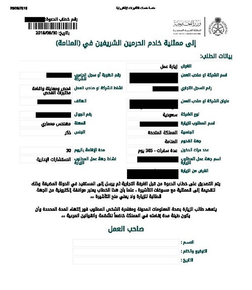 saudi invitation letter for business visa