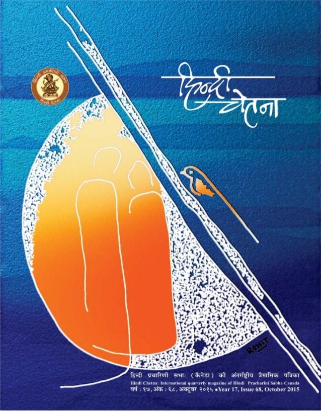 colour hindi chetna october 2015 1 638