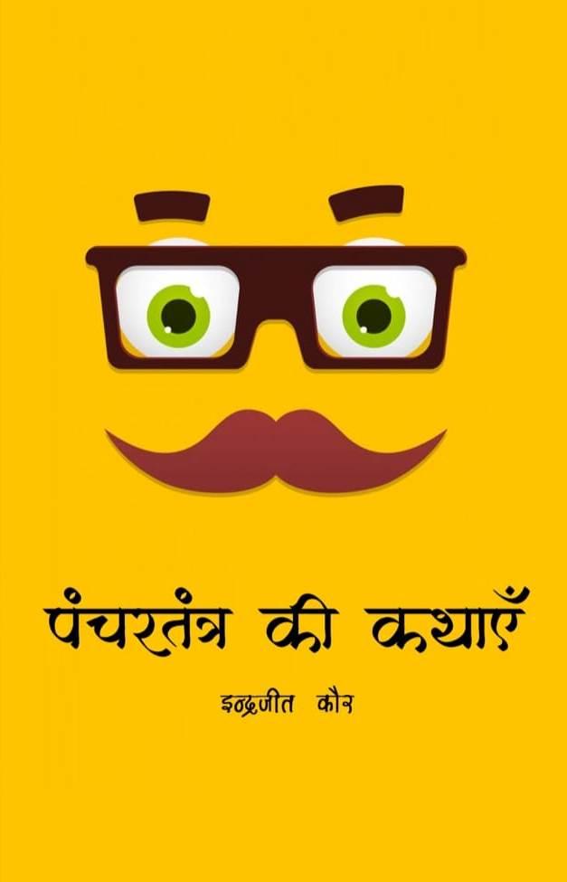 पंचरतंत्र की कथाएँ । Panchartantra Ki Kathayen