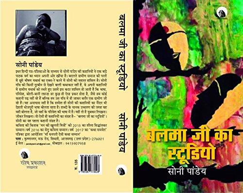 बलमा जी का स्टूडियो । Balamaji ka studio
