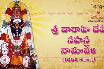 varahi-devi-1008 names