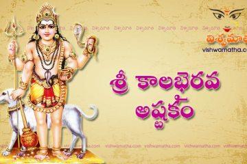 sri kala bhairava ashtakam