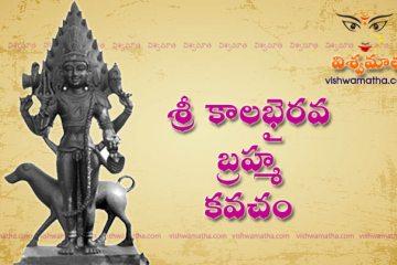 sri kala bhairava brahma kavacham