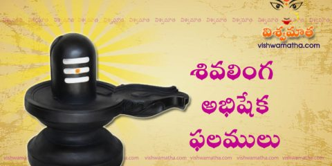 shiva linga abhishekam benefits