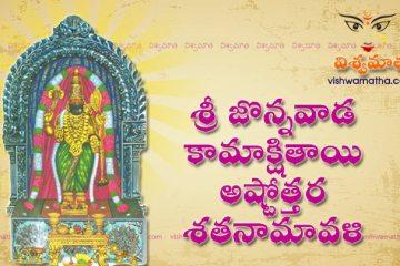 jonnawada kamakshi ashtottaram