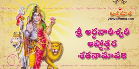 ardhanareeshwari ashtottaram