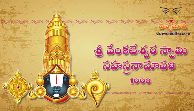 1008 names venkateshwara swamy